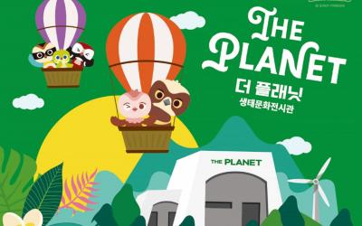 제주를 새롭게 즐기는 방법, 생태문화복합공간 '더 플래닛' 11월 오픈