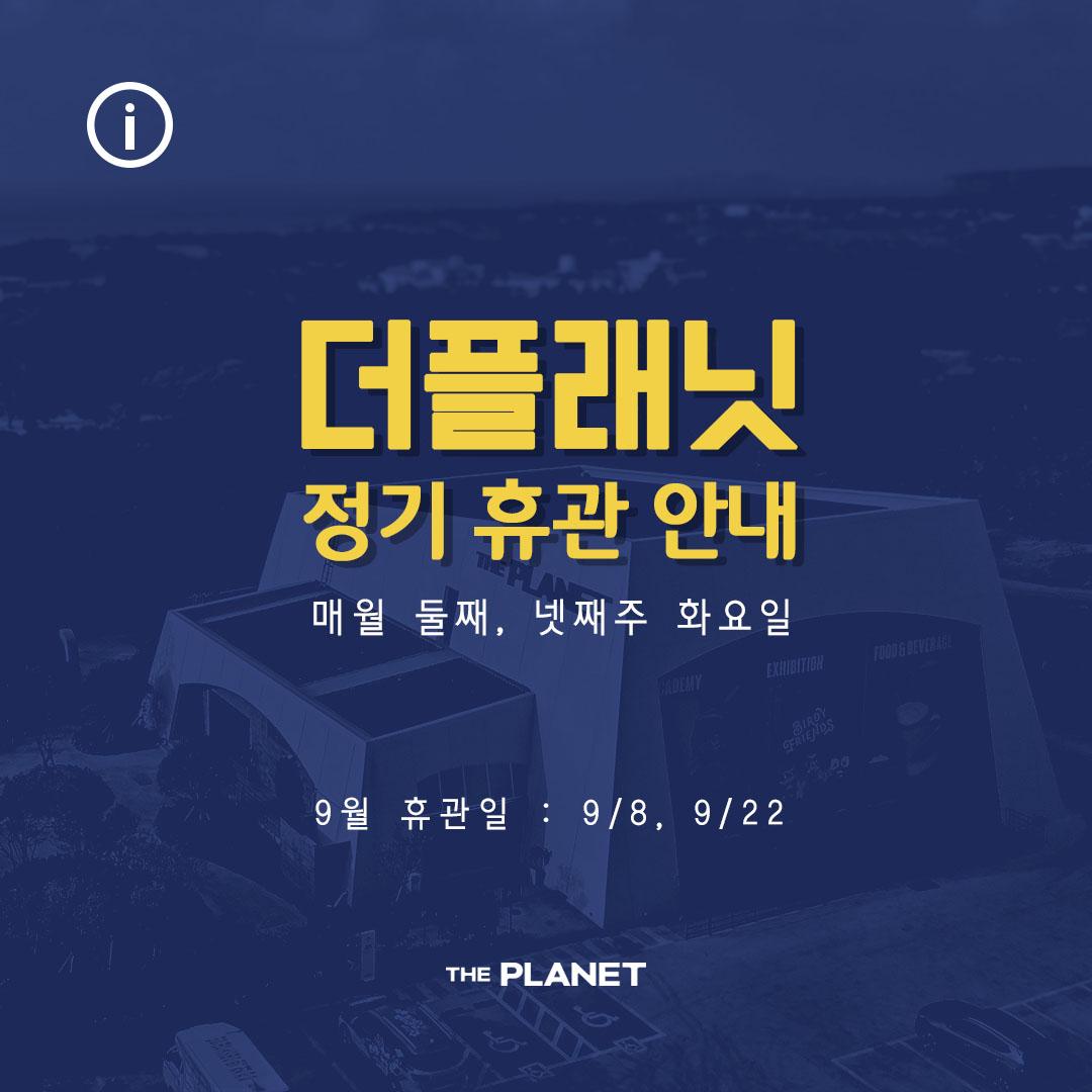 theplanet event